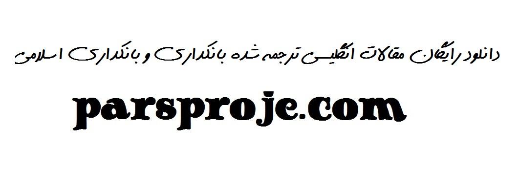 دانلود مقالات ترجمه شده بانکداری و بانکداری اسلامی