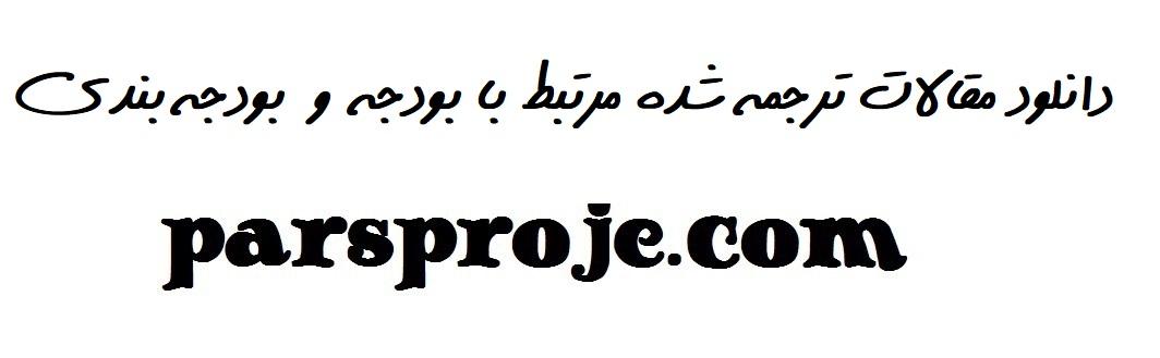 مقالات ترجمه شده بودجه بندی