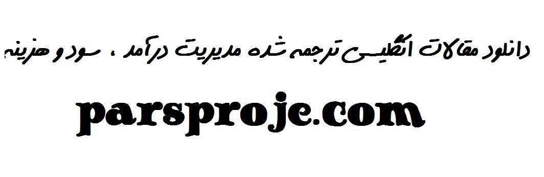دانلود مقالات انگلیسی مدیریت درآمد با ترجمه
