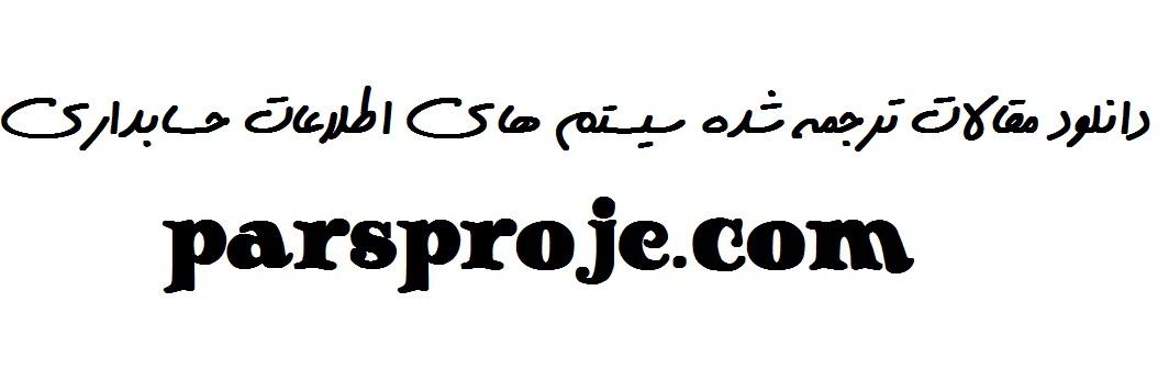 مقالات ترجمه شده سیستم های اطلاعات حسابداری