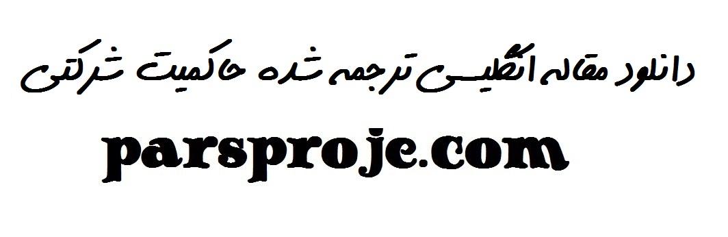 دانلود مقالات حاکمیت شرکتی با ترجمه