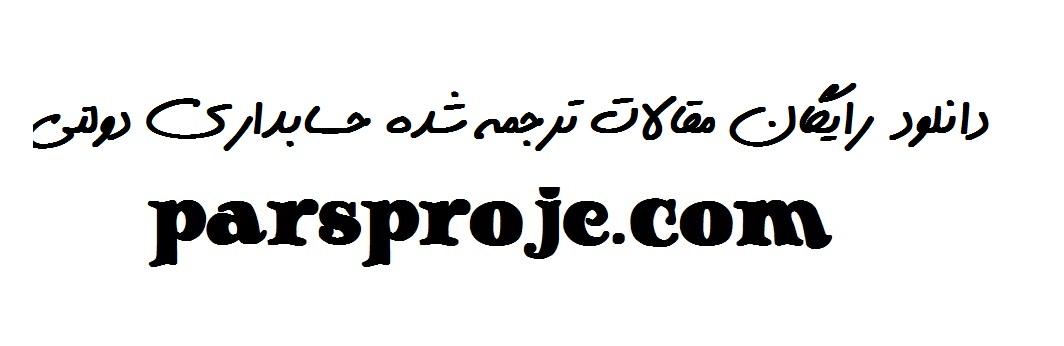 مقالات ترجمه شده حسابداری دولتی