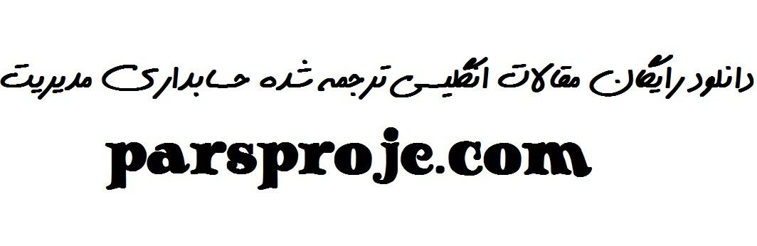 دانلود رایگان مقالات ترجمه شده حسابداری مدیریت