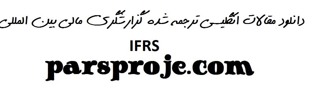 دانلود رایگان مقاله ترجمه شده در مورد گزارشگری مالی بین المللی ifrs