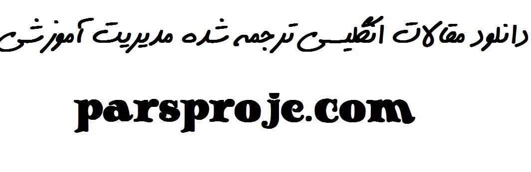 دانلود مقالات انگلیسی مدیریت آموزشی