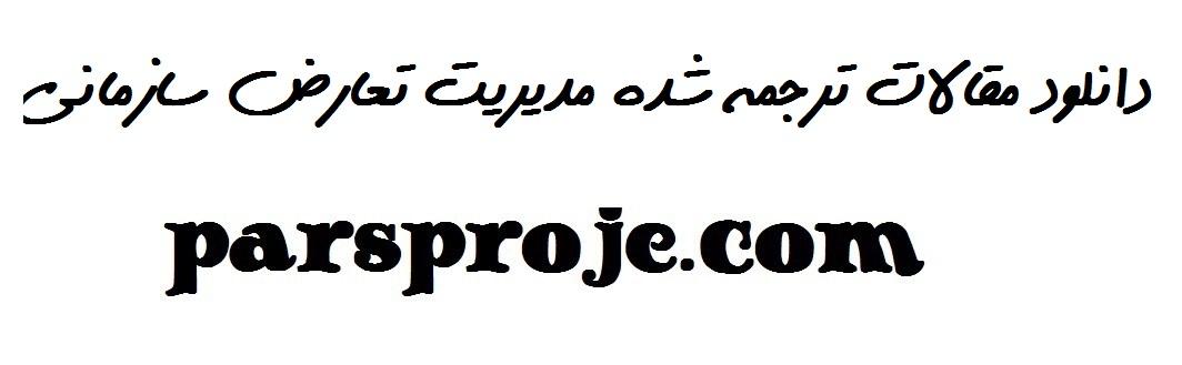 مقالات ترجمه شده مدیریت تعارض سازمانی