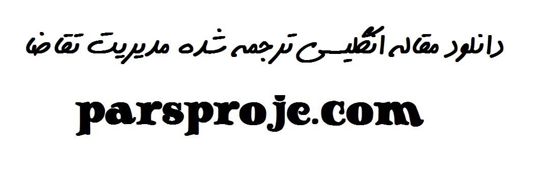 دانلود مقالات ترجمه شده مدیریت تقاضا