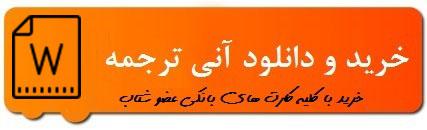 خرید و دانلود ترجمه ی مقاله انگلیسی
