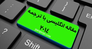 دانلود مقالات انگلیسی ترجمه شده 2014