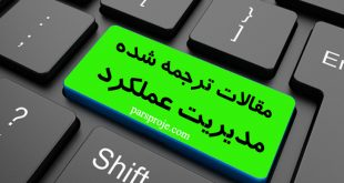 مقالات انگلیسی ترجمه شده عملکرد سازمانی