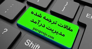 مقالات ترجمه شده مدیریت هزینه