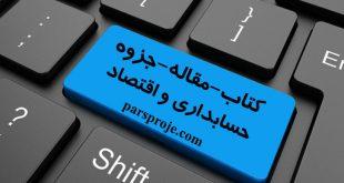 دانلود مقالات فارسی رشته حسابداری