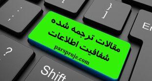 مقاله ترجمه شده شفافیت اطلاعات
