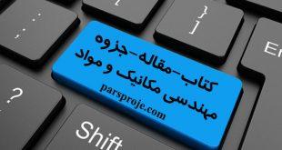 دانلود مقالات فارسی مهندسی متالورژی