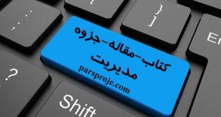 دانلود مقالات فارسی رشته مدیریت