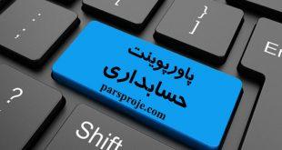 دانلود سمینارهای پاورپوینت برای رشته حسابداری