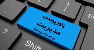 دانلود سمینار پاروپوینت مدیریت استراتژیک مالی صنعتی دولتی منابع اسنانی