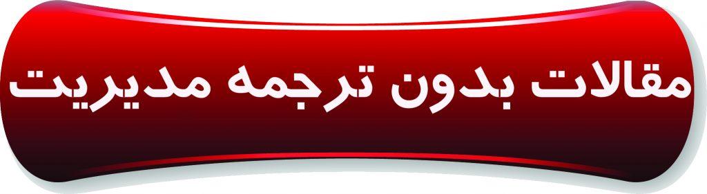 دانلود رایگان مقالات انگلیسی مدیریت بدون ترجمه