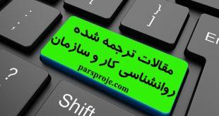 مقالات انگلیسی روانشناسی سازمانی با ترجمه تخصصی