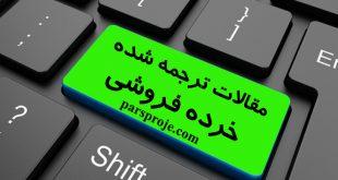 مقالات انگلیسی درباره خرده فروشی با ترجمه تخصصی