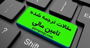مقالات 2019-2020 درباره تامین مالی با ترجمه تخصصی