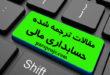 دانلود مقالات حسابداری مالی با ترجمه تخصصی 2019-2018