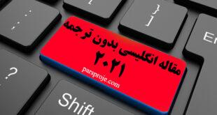 مقالات انگلیسی بدون ترجمه سال 2021